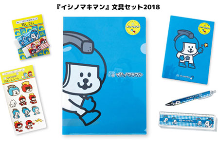 D06707 『イシノマキマン』文具セット2018