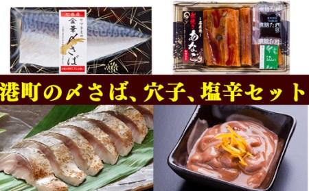 D01405 金華〆さば食べ比べセット