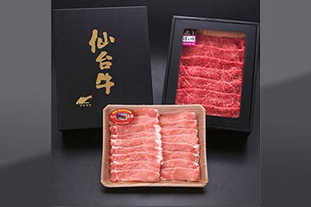 D03112 仙台牛・幻の島豚セット(ロース)R