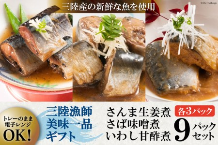 三陸漁師美味一品ギフト(9入)