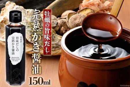 気仙沼旨味だしの完熟かき醤油<石渡商店>【宮城県気仙沼市】