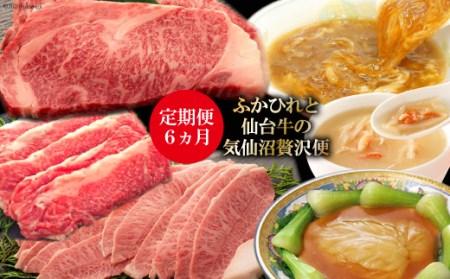 ふかひれと仙台牛の気仙沼贅沢便【6ヵ月】