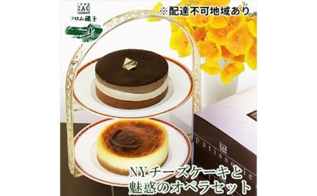 【フロム蔵王】NYチーズケーキと魅惑のオペラセット