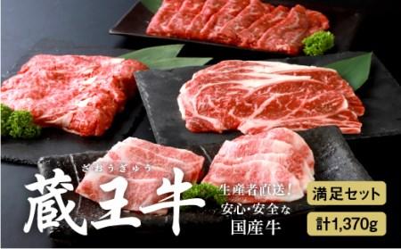蔵王牛満足セット 4種計1,370g
