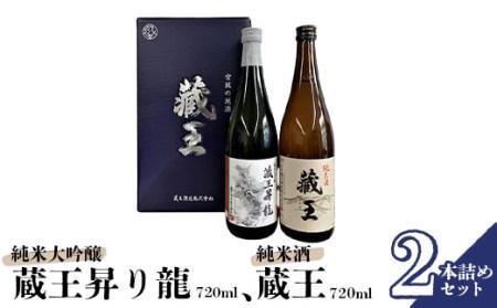 純米大吟醸蔵王昇り龍、純米酒蔵王 各720ml 2本詰めセット