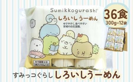 すみっコぐらし しろいしうーめん(白石温麺)300g×12袋入(36食分)