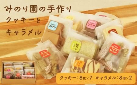 30713 手作り「クッキー」と「キャラメル」の詰合せ (クッキー10袋+ミルクキャラメル+3袋)合計クッキー60枚+キャラメル18粒