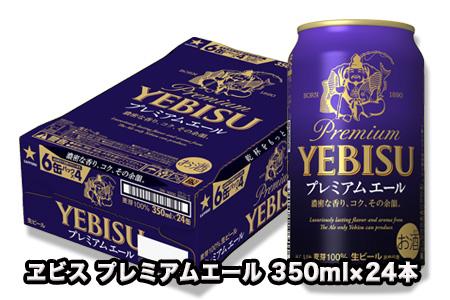 30412 ヱビス プレミアムエール ビール 缶350ml×24本(1ケース)