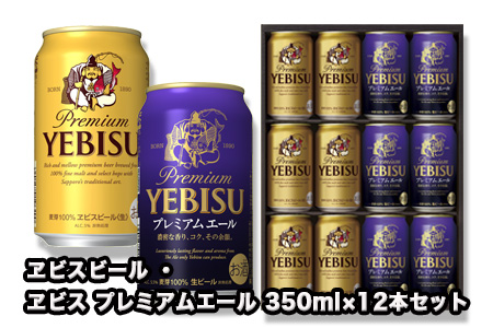 930420 ヱビスビール と プレミアムエール 缶350ml×12本セット