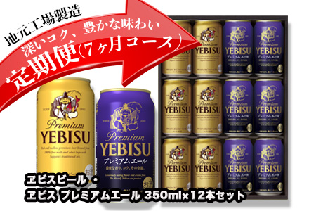 30420-07 ヱビスビール と プレミアムエール 缶350ml×12本セットを 7回お届け