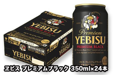 32503 ヱビス プレミアムブラック ビール缶350ml×24本(1ケース)