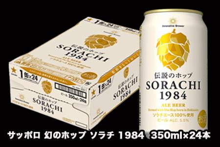 32505 地元名取生産 サッポロ 幻のホップ ソラチ 1984  缶350ml×24本(1ケース)