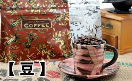 32001 人と環境に優しい自家焙煎コーヒー2種【豆】セット