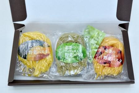 31502 北釜産野菜の3色パスタ グルテンフリー