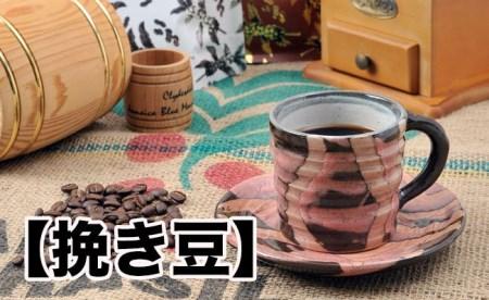 32002 人と環境に優しい自家焙煎コーヒー2種【挽き豆】セット