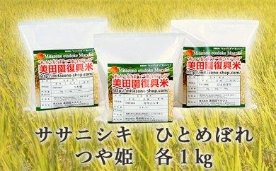 30201 美田園復興米 食べ比べセット 玄米も対応します