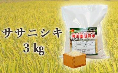 30202 美田園復興米 3kg 玄米も対応します
