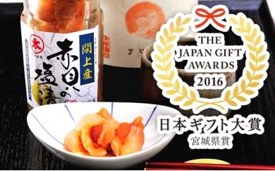 日本一と称される閖上赤貝の塩漬け