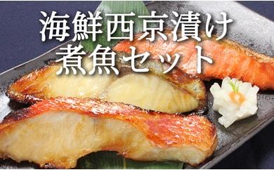 730104 レンジで簡単! 閖上 海鮮西京漬け & 煮魚 セット