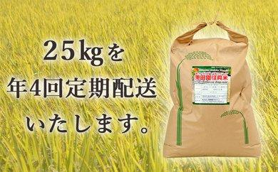 830205 美田園マルシェお任せ 復興米25kgを年4回お届けします(玄米対応可)【新米】