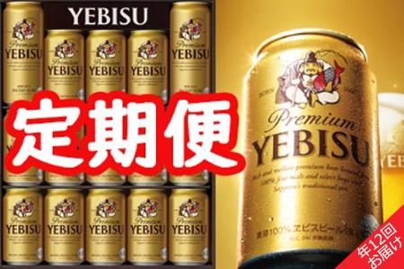30507 地元名取生産エビスビールを年12回毎月お届け!