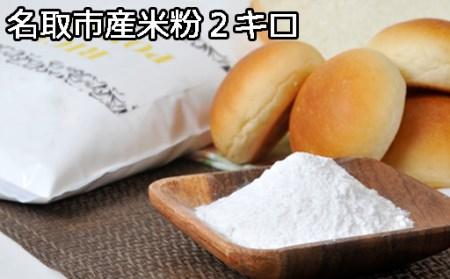 40201 名取市産 米粉2kg