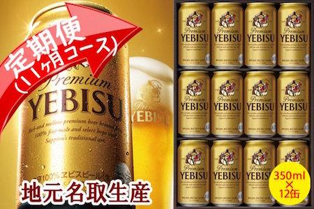 A30513-11 【毎月お届け定期便】地元名取生産 ヱビスビール(350ml×12本)11回お届け