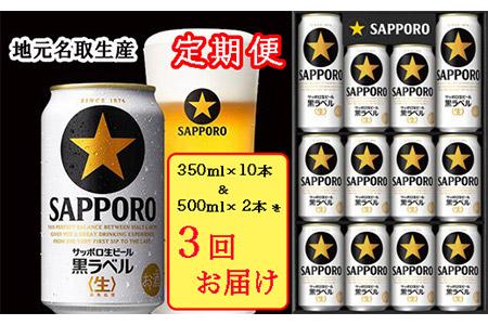 A30514-3 【毎月お届け定期便】地元名取生産 サッポロ生ビール黒ラベル(350ml×10本&500ml×2本)3回お届け