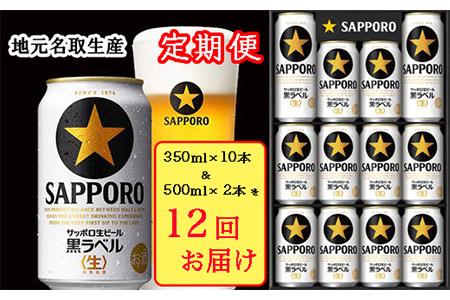 A30514-12 【毎月お届け定期便】地元名取生産 サッポロ生ビール黒ラベル(350ml×10本&500ml×2本)12回お届け