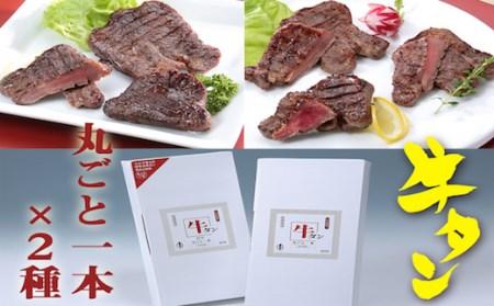 817013 陣中 牛タン丸ごと一本塩麹熟成300グラム 仔牛の牛タン丸ごと一本塩麹熟成300グラム 詰合せ