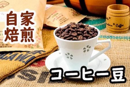 A32009 こだわりの自家焙煎コーヒー4種飲み比べ【豆】セット