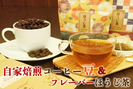 A32011 (豆)当店オリジナルのブレンドコーヒーとフレーバーほうじ茶のセット