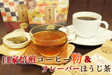 A32012 (粉)当店オリジナルのブレンドコーヒーとフレーバーほうじ茶のセット