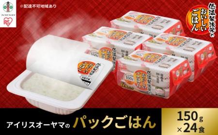 低温製法米のおいしいごはん 国産米100% 150g×6P 4個セット