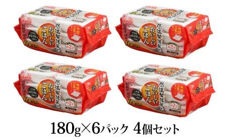 低温製法米のおいしいごはん 国産米100% 180g×6P 4個セット