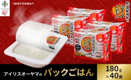 低温製法米のおいしいごはん 国産米100% 180g×10P 4個セット
