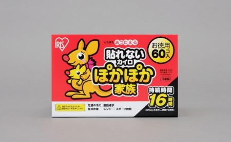 ぽかぽか家族レギュラー 60個(PKN-60R)×4箱