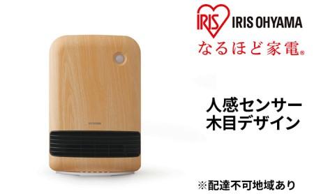 人感センサー付 大風量セラミックファンヒーター 薄木目 JCH-12TD4-NTM