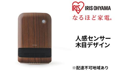 人感センサー付 大風量セラミックファンヒーター 濃木目 JCH-12TD4-DTM
