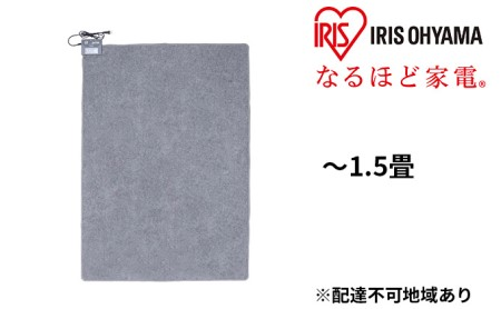 ホットカーペット(1.5畳) IHC-15-H グレー