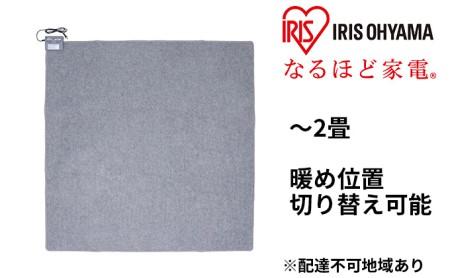 ホットカーペット(2畳) IHC-20-H グレー