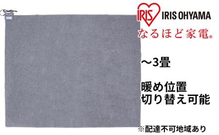ホットカーペット(3畳) IHC-30-H グレー