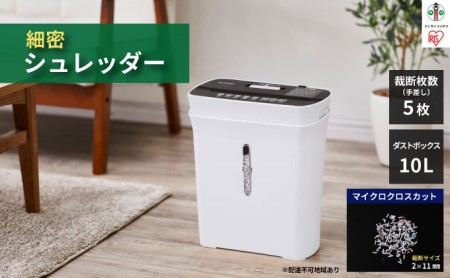 細密シュレッダー P3GM-W