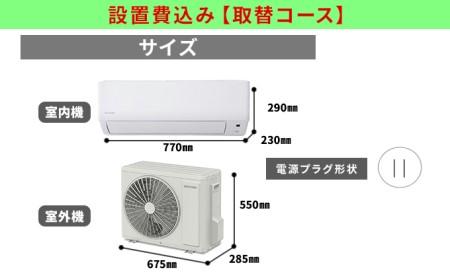 ルームエアコンG 2.2kW 【取替コース】