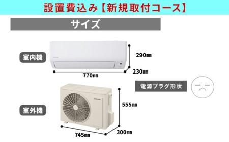 ルームエアコンG 4.0kW 【新規取付コース】
