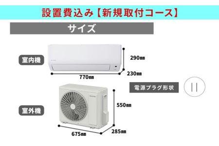 ルームエアコンG 2.8kW 【新規取付コース】