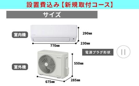 ルームエアコンG 2.5kW 【新規取付コース】