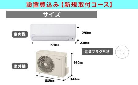 ルームエアコンG 6.3kW 【新規取付コース】