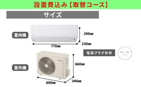 ルームエアコンG 5.6kW 【取替コース】