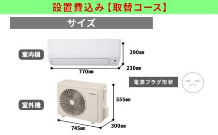 ルームエアコンG 4.0kW 【取替コース】